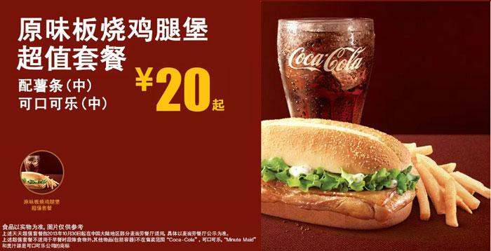 原味板烧鸡腿堡超值套餐,配薯条(中)+可口可乐(中),优惠价20元起