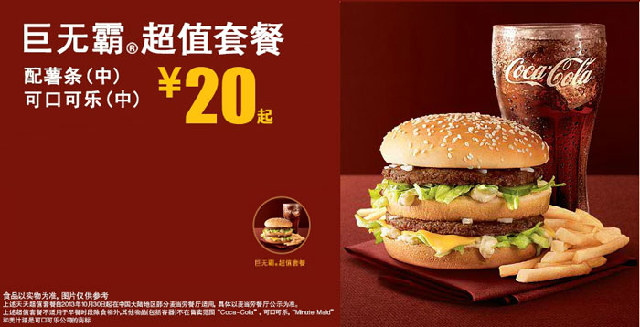 巨无霸超值套餐,配薯条(中)+可口可乐(中),优惠价20元起