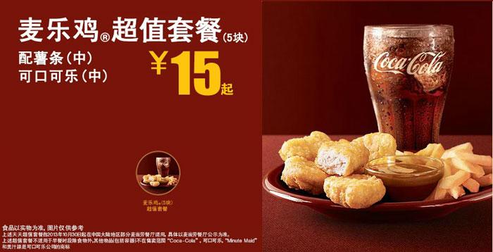 麦乐鸡超值套餐,配薯条(中)+可口可乐(中),优惠价15元起
