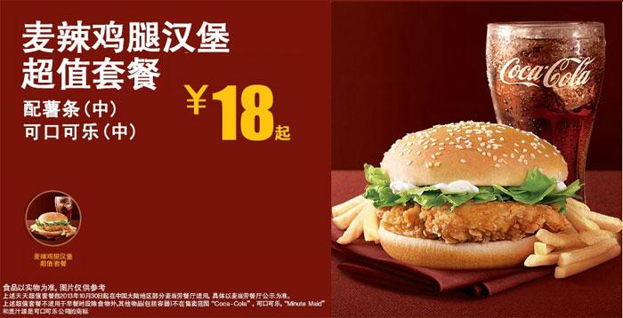 麦辣鸡腿汉堡超值套餐,配薯条(中)+可口可乐(中),优惠价18元起