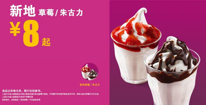新地(草莓或朱古力)8元起