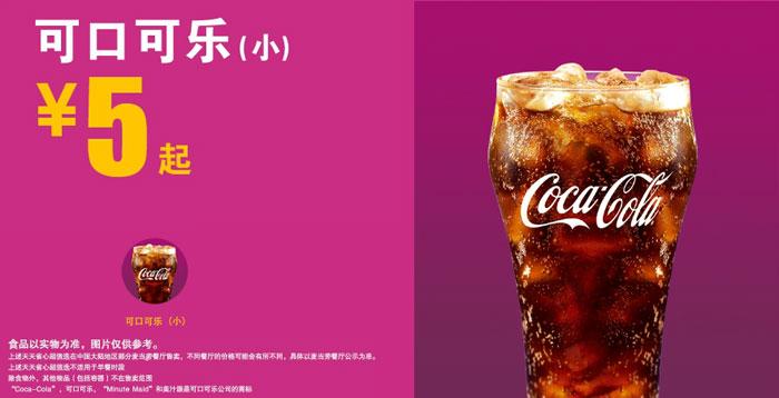 可口可乐(小杯)5元起