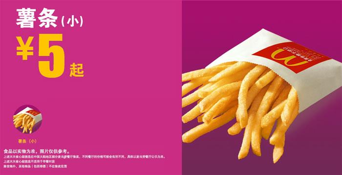 薯条(小份)5元起