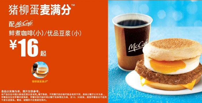猪柳蛋麦满分超值早餐,配McCafe鲜煮咖啡(小)/优品豆浆(小),优惠价16元起