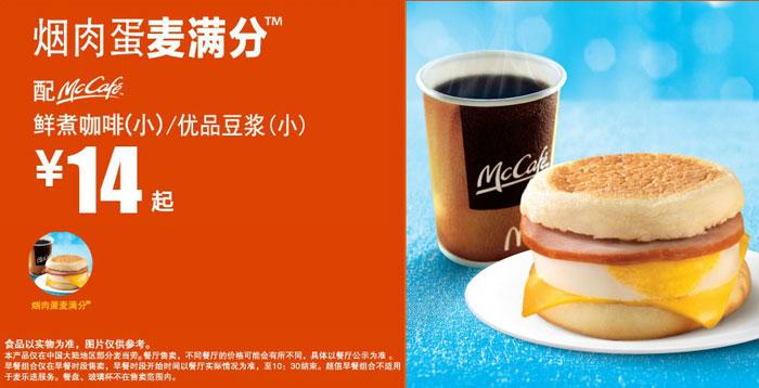 烟肉蛋麦满分超值早餐,配McCafe鲜煮咖啡(小)/优品豆浆(小),优惠价14元起