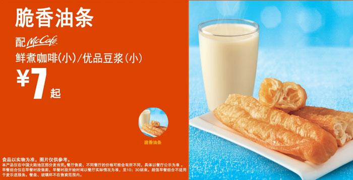 脆香油条超值早餐,配McCafe鲜煮咖啡(小)/优品豆浆(小),优惠价7元起