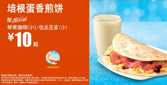 培根蛋香煎饼超值早餐,配McCafe鲜煮咖啡(小)/优品豆浆(小),优惠价10元起