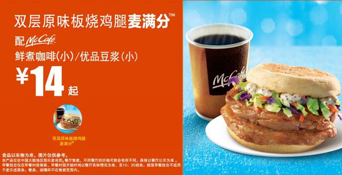 双层原味板烧鸡腿麦满分超值早餐,配McCafe鲜煮咖啡(小)/优品豆浆(小),优惠价14元起