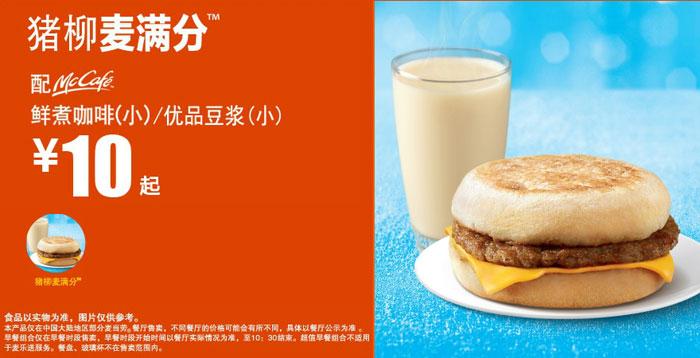 猪柳麦满分超值早餐,配McCafe鲜煮咖啡(小)/优品豆浆(小),优惠价10元起