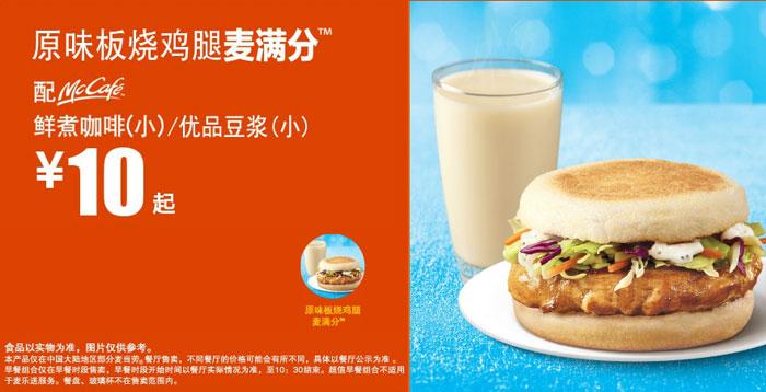 原味板烧鸡腿麦满分,配McCafe鲜煮咖啡(小)/优品豆浆(小),优惠价10元起