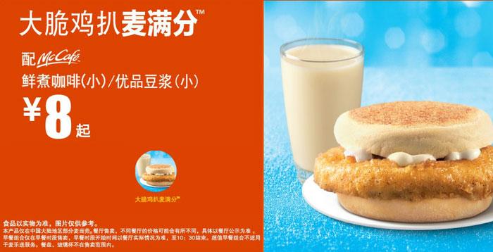 大脆鸡扒麦满分超值早餐,配McCafe鲜煮咖啡(小)/优品豆浆(小),优惠价8元起