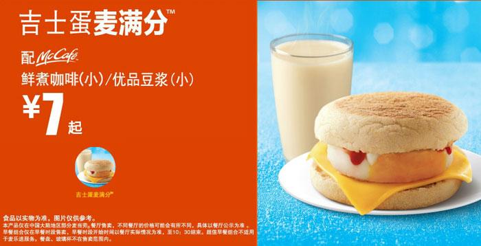 吉士蛋麦满分超值早餐,配McCafe鲜煮咖啡(小)/优品豆浆(小),优惠价7元起