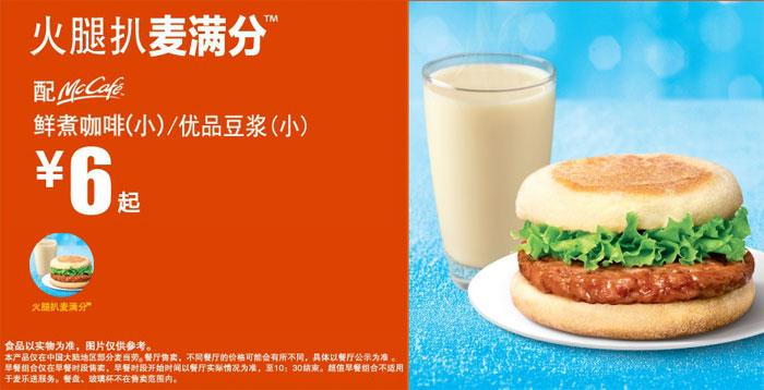 火腿扒麦满分超值早餐,配McCafe鲜煮咖啡(小)/优品豆浆(小),优惠价6元起