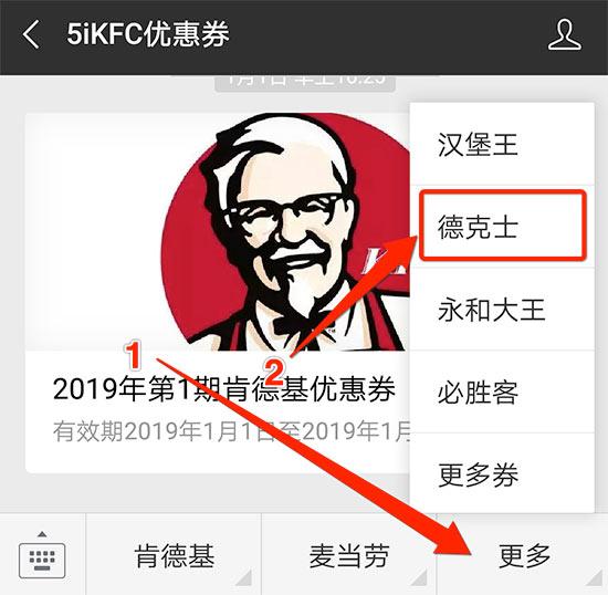 5iKFC公众号菜单