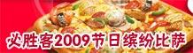 必胜客节日缤纷比萨