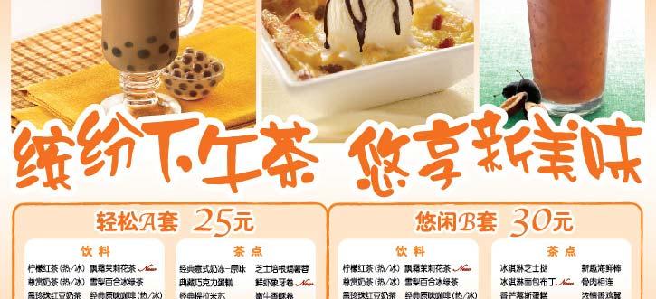 必胜客下午茶菜单