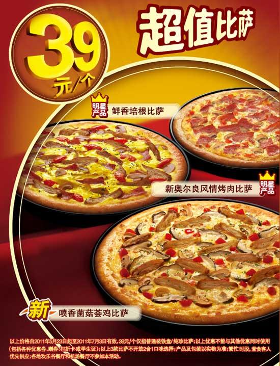 必胜客39元披萨_必胜客39元披萨_2016必胜客39元披萨_淘宝助理
