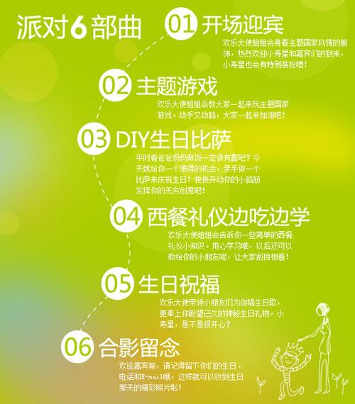 必胜客生日派对6步曲