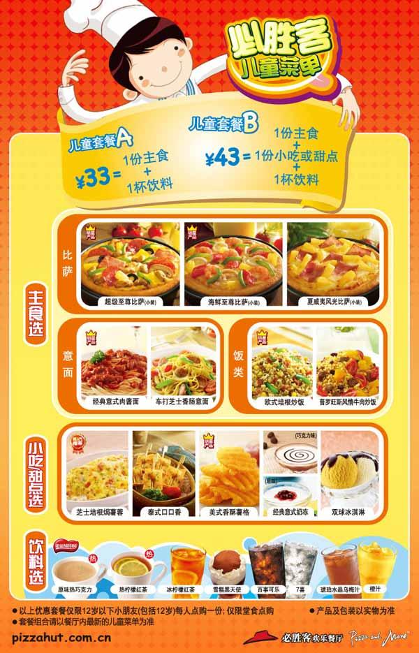 2012年必胜客儿童菜单 - 5ikfc电子优惠券