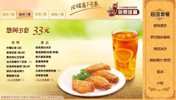 必胜客下午茶菜单:超值套餐悠闲b餐