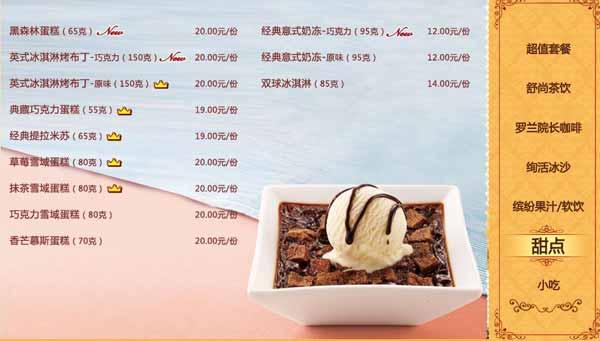 必胜客下午茶菜单:甜点