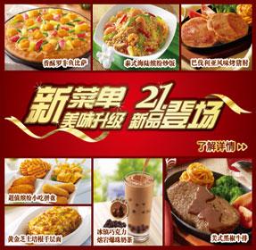 必胜客2012年第一季新菜单登场,21款新品邀你品尝