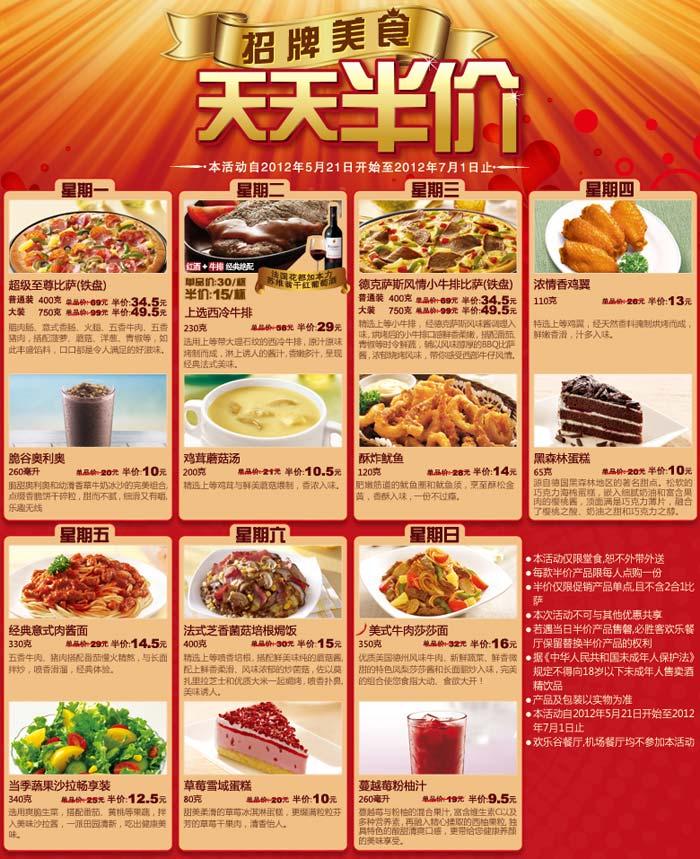5ikfc.com/bsk/ 必胜客菜单价格表http://www.5ikfc.