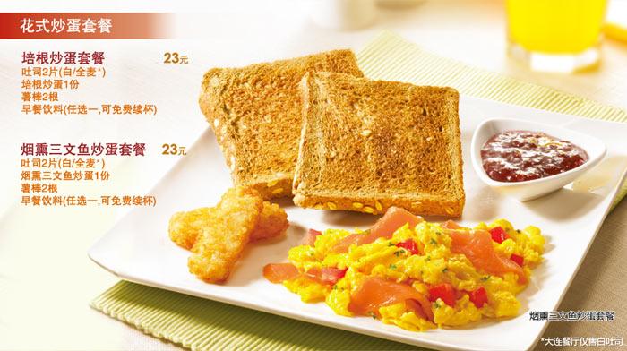 西式蛋卷1份(馅料:培根/火腿/蘑菇/番茄/洋葱/青椒) 薯棒2根 早餐饮料