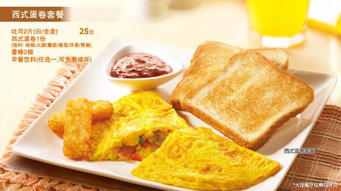 必胜客早餐:西式蛋卷套餐 25元