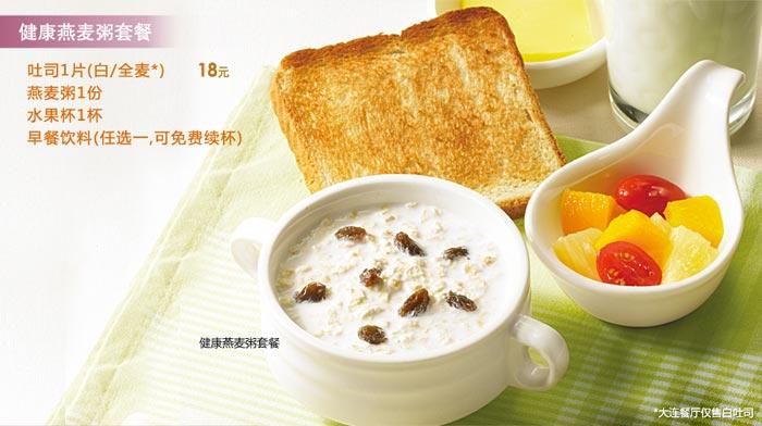 必胜客早餐菜单,供应时间7:30到11:00,必胜客推出早餐