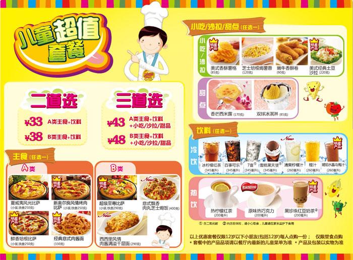 5ikfc.com/bsk/ 必胜客菜单价格表:http://www.5ikfc.