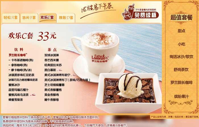 必胜客下午茶菜单价格表,2013年必胜客下午茶套餐详情