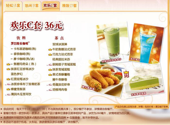 必胜客下午茶菜单价格表,2014年必胜客下午茶套餐详情