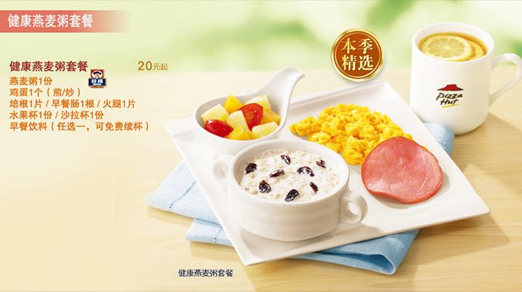 必胜客早餐菜单价格,供应时间7:30到10:30,必胜客早餐套餐