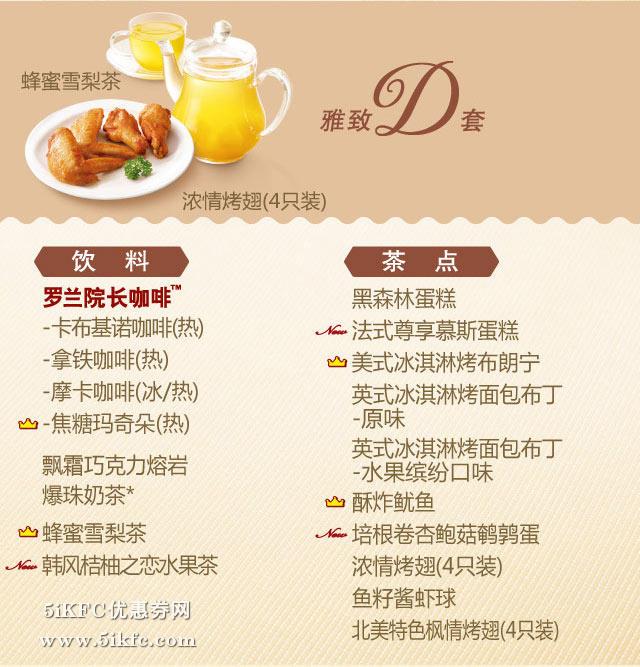 必胜客下午茶菜单价格表,2015年必胜客下午茶套餐详情