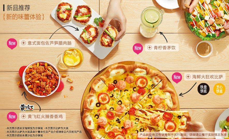 必胜客2016秋季新菜单,海鲜大狂欢比萨