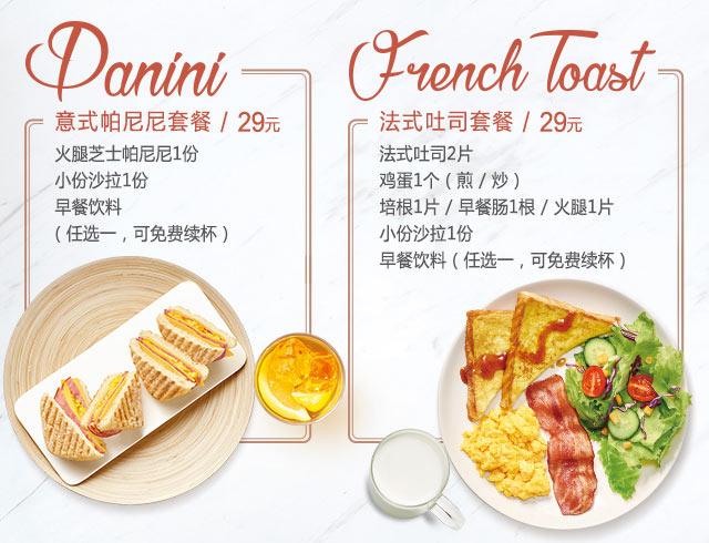 北京、上海必胜客早餐意式帕尼尼套餐