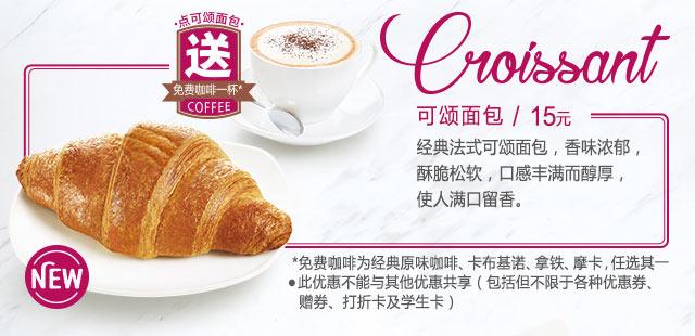 北京上海必胜客早餐可颂面包送免费咖啡1杯
