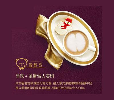 必胜客圣诞雪人姜饼,价格28.00元/份
