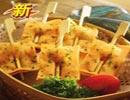 必胜客菜单价格图片:泰式口口香(TaiShiKouKouXiang)