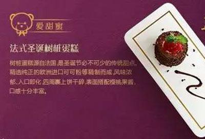 必胜客法式圣诞树桩蛋糕,价格25.00元/份