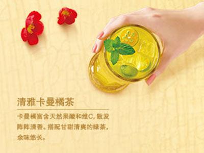 清雅卡曼橘茶