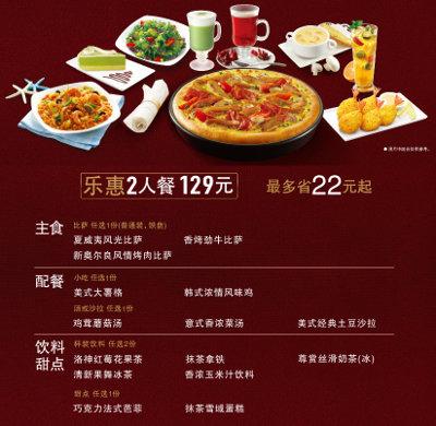 必胜客乐惠2人餐,价格129.00元/份