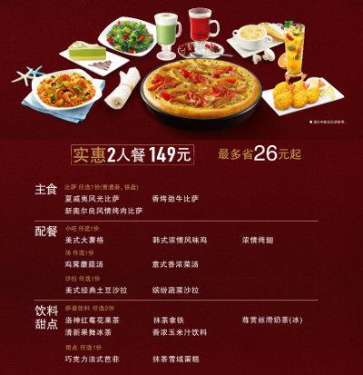 必胜客实惠2人餐,价格149.00元/份