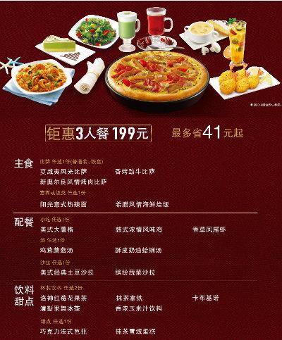 必胜客钜惠3人餐,价格199.00元/份