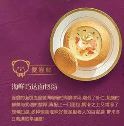 必胜客海鲜巧达面包汤,价格28.00元/份