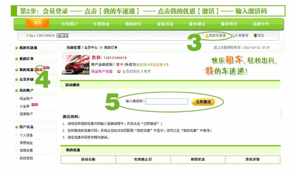 车速递优惠券使用流程:激活优惠券