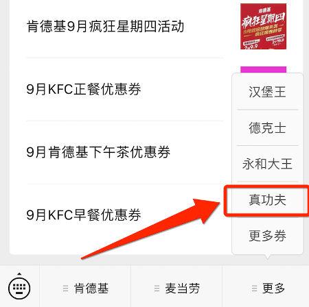 真功夫优惠券领取方法-m.5ikfc.com